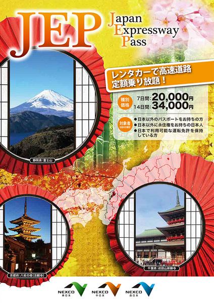japan_expass_index_top_jp.jpg