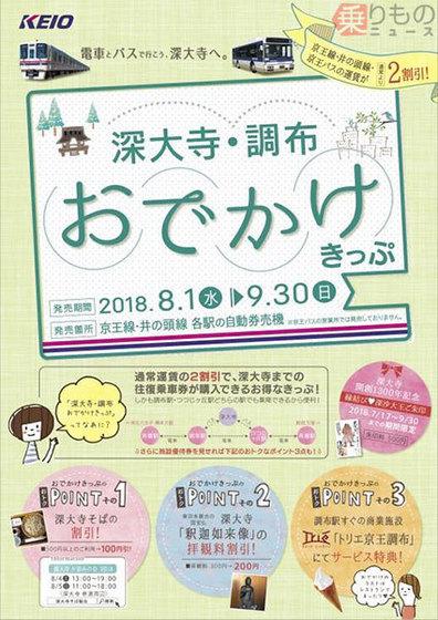 large_180720_keiojindaiji_02.jpg